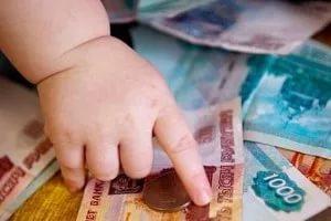 Выплаты за четвертого ребенка