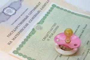 Срок действия материнского капитала