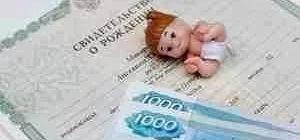 Лужковские выплаты при рождении ребенка