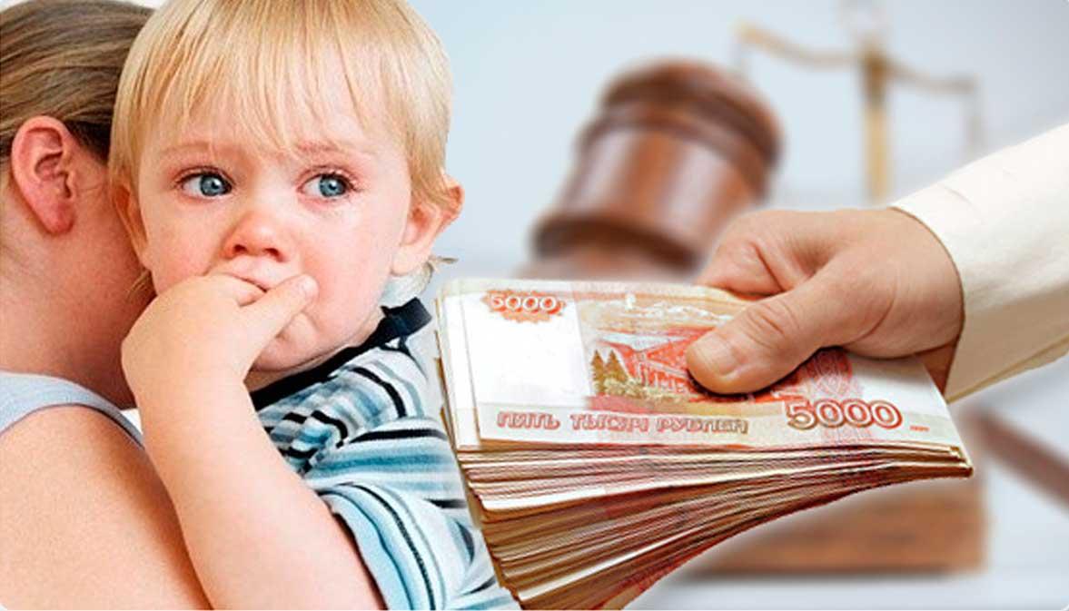 Пособие на ребенка, если отец уклоняется от уплаты алиментов