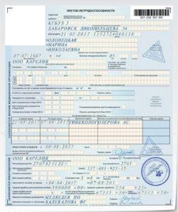Оформить больничный лист официально в Калязине