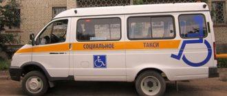 Бесплатное социальное такси для инвалидов