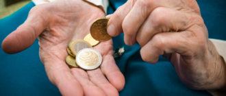 Доплата к пенсии за стаж работы 35 лет