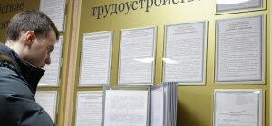 Порядок и условия регистрации безработных граждан