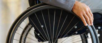 Какая пенсия у инвалидов 1 группы