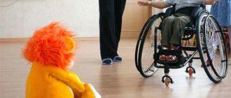 Жилищные льготы для детей инвалидов