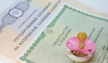 Как получить единовременную выплату материнского капитала 2018