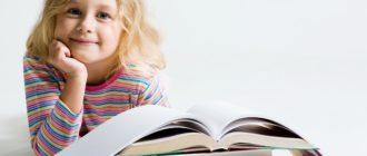 Компенсация за образование ребенка