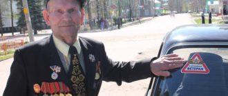 Транспортные льготы военным пенсионерам