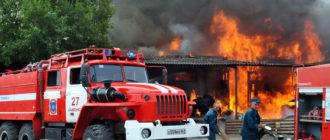 Льготы пожарной охраны
