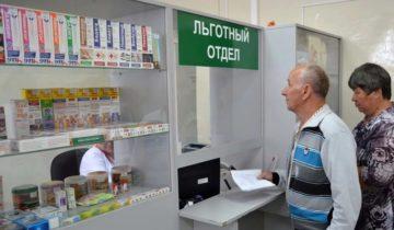 Где можно получить лекарства по бесплатным рецептам