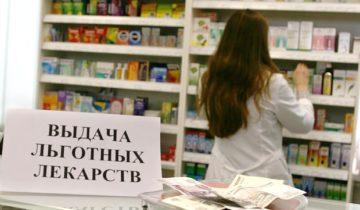 Что делать, если в аптеке нет льготных лекарств