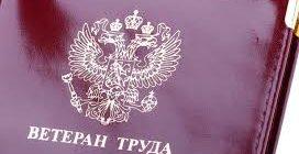 Как получить ветерана труда в Краснодарском крае и Краснодаре в 2018