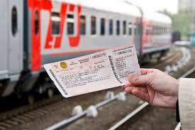 Льготы на ЖД билеты многодетным семьям в 2018 (РЖД)