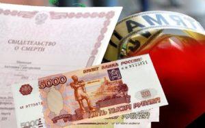 Пособие на погребение от Сбербанка: размер, как получить, документы