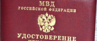Льготы пенсионеру МВД по транспортному налогу в Москве