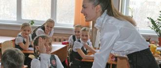 Социальные льготы молодым учителям
