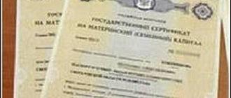 Как восстановить сертификат на материнский капитал