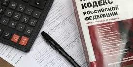 Льготы инвалидам 2 группы по земельному налогу в РФ (как получить)