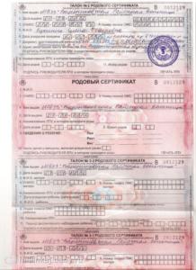Талоны родового сертификата