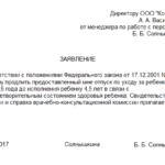 Заявление на продление декрета