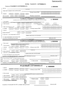 Форма родового сертификата