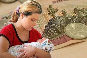 Губернаторское пособие при рождении ребенка