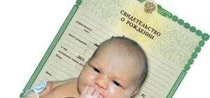 Детская карта при рождении ребенка