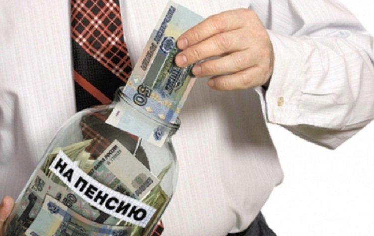 Единовременная выплата пенсионерам из накопительной части пенсииакопления