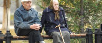 Материальная помощь пенсионерам от соцзащиты в 2019 году