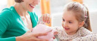 Пособия при рождении ребенка неработающей маме