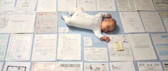 Перечень документов для оформления детского пособия