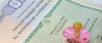 Как получить единовременную выплату материнского капитала в 2019 году
