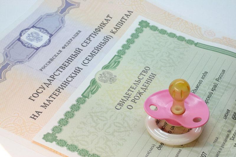 Начались выплаты по материнскому капиталу единовремнные
