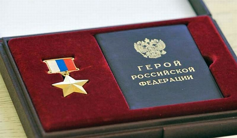 Какая пенсия у героя России в рублях