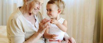 Пособие по уходу за ребенком бабушке
