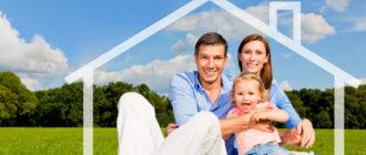 Как встать в очередь по программе Молодая семья