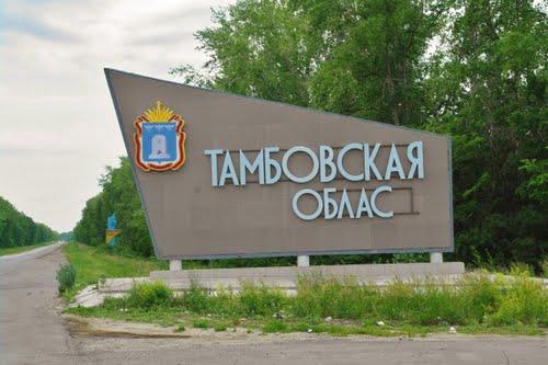 Пособия на ребенка в Тамбовской области