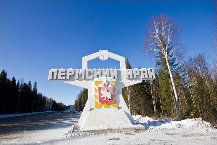 Можно ли получить губернаторские выплаты в Пермском крае