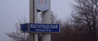 Пособия на ребенка в Волгоградской области