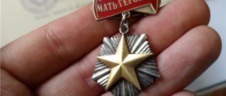 Награда Мать-героиня