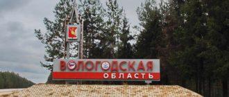 Пособия на ребенка в Вологодской области
