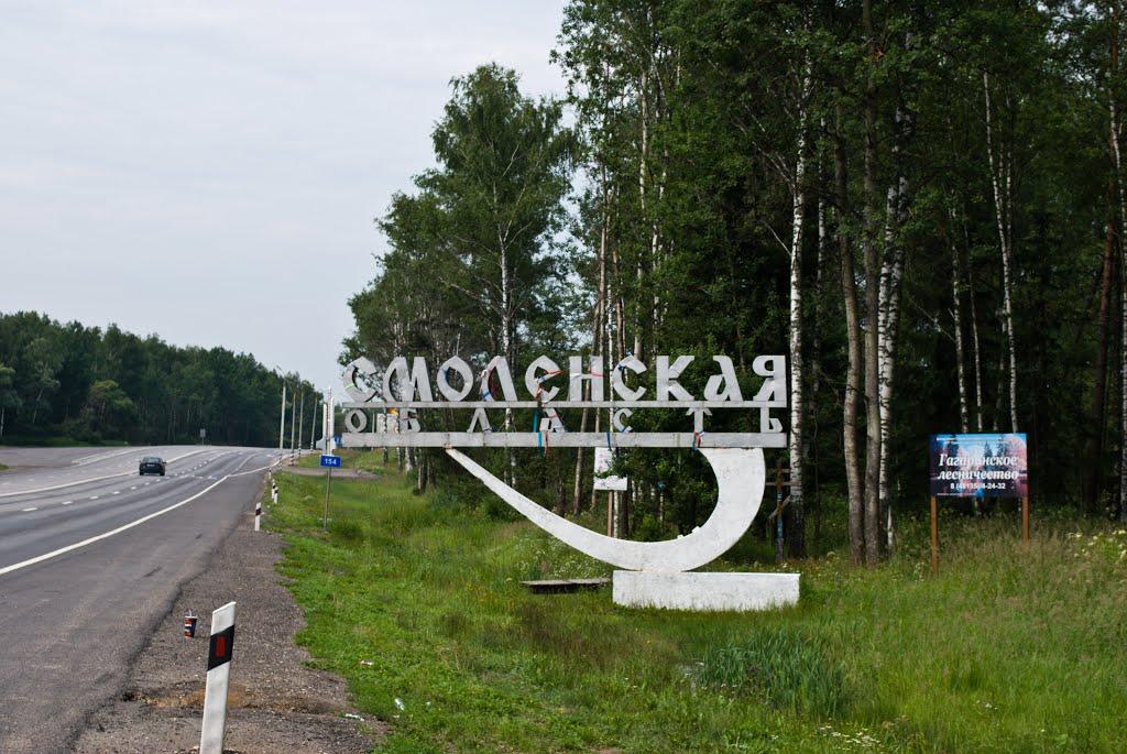 Пособия на ребенка в Смоленской области