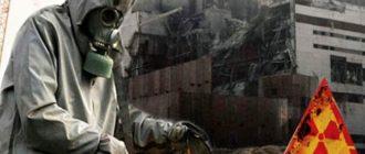 Компенсации Чернобыльцам