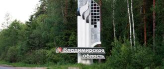 Пособия на ребенка во Владимирской области