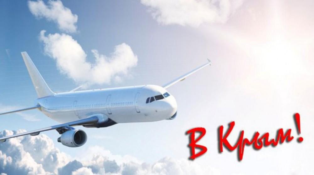 Компенсация авиабилетов в Крым