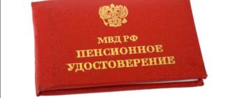 Компенсация пенсионерам МВД