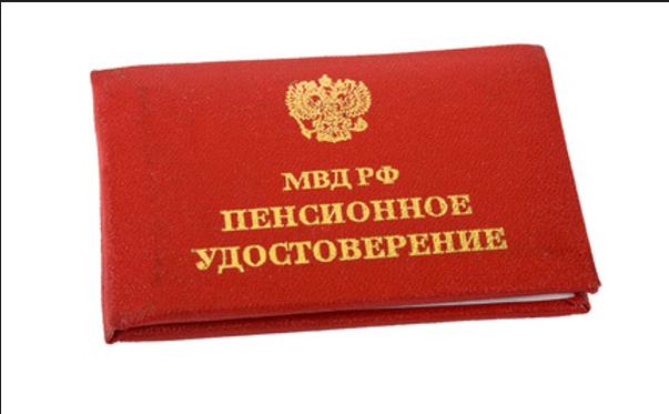Льготы и права пенсионеров МВД в 2019-2020 году: какие положены и как получить, необходимые документы, законы и новости