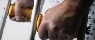 Компенсации инвалидам 3 группы