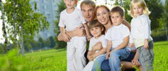 Компенсация за участок многодетным семьям